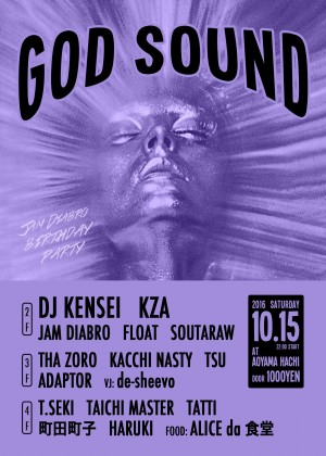 godsound_omote-300x420